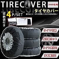 タイヤカバー タイヤ保管 タイヤ収納 夏・冬 タイヤカバータイヤ収納 雨 ほこり 汚れ対応 フィット GK3/ノート E…