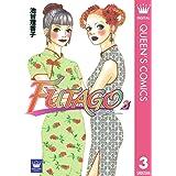 FUTAGO―ふたご― 3 (クイーンズコミックスDIGITAL)