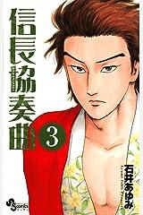 信長協奏曲(3) (ゲッサン少年サンデーコミックス) Kindle版