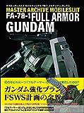 マスターアーカイブ モビルスーツ FA-78-1 フルアーマー・ガンダム