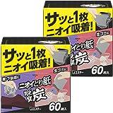 【まとめ買い】脱臭炭 ニオイとり紙 脱臭剤 60枚×2個 生ゴミ ゴミ箱 靴 おむつ用 消臭 消臭剤
