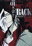 RACK‐13係の残酷器械‐ 1 (MFコミックス ジーンシリーズ)