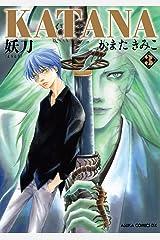 KATANA (3) 妖刀 (あすかコミックスDX) Kindle版
