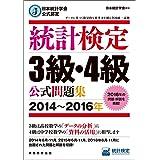 日本統計学会公式認定 統計検定 3級・4級 公式問題集[2014〜2016年]