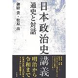 日本政治史講義
