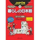 暮らしの日本語指さし会話帳6 スペイン語版 (暮らしの日本語指さし会話帳シリーズ)