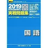 大学入試センター試験実戦問題集国語 2019 (大学入試完全対策シリーズ)
