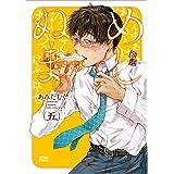 めしぬま。 5 (ゼノンコミックス)