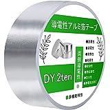DY.2ten 導電性アルミ箔テープ 幅50mm×長さ30m×厚さ0.1mm アルミテープ 両面導電性 金属テープ 静電気防止 強粘着 耐熱性 防湿性 耐久 耐油