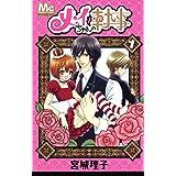 メイちゃんの執事 1 (マーガレットコミックス)