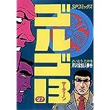 ゴルゴ13(27) (コミックス単行本)
