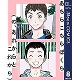 【単話売】あちらこちらぼくら(の、あれからとこれから) 8 (ドットブルームコミックスDIGITAL)