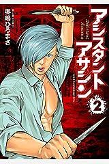 アシスタントアサシン 2 (少年チャンピオン・コミックス エクストラ) Kindle版