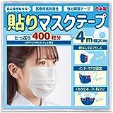 [クラッセ] 貼りマスクテープ 4M×20mm 日本製 強力 医療用 両面テープ 低刺激 肌に直接貼れる くもり止め、ズレ防止、紐無し、インナーマスク用に