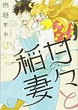 甘々と稲妻(1) (アフタヌーンKC)