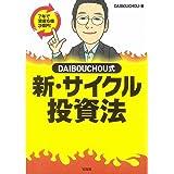 DAIBOUCHOU式 新・サイクル投資法