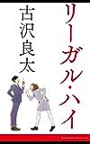 リーガルハイ【脚本】 (コルク)