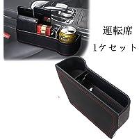 [ Sinlay ] PU製 【運転席用1個セット】 革新版 車用 サイド収納ボックス シートポケット コンソール カッ…