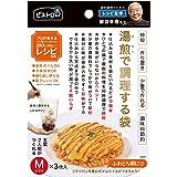 サンベルム(Sanbelm) ビストロ先生 湯煎で調理する袋 M 3枚入 日本製 K69800 クリア