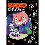 笑い猫の5分間怪談(1) 幽霊からの宿題 (電撃単行本)