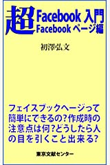超フェイスブック入門―フェイスブックページ編 超入門シリーズ Kindle版