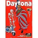 Daytona (デイトナ) 2020年3月号 Vol.345号
