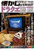 懐かしパーフェクトガイド Vol.7 ドラクエとコンシューマRPG時代1986-1995