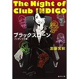 ブラックスローン インディゴの夜 (集英社文庫)