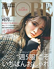 MORE(モア) 付録なし版 2018年 11 月号 表紙:白石麻衣 (MORE増刊)
