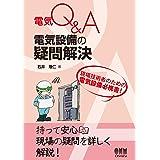 電気Q&A 電気設備の疑問解決