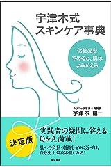 宇津木式スキンケア事典 化粧品をやめると、肌はよみがえる (角川書店単行本) Kindle版