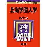 北海学園大学 (2021年版大学入試シリーズ)