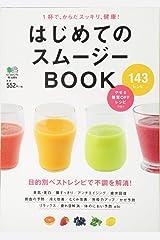 はじめてのスムージーBOOK 単行本(ソフトカバー)