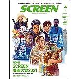 SCREEN(スクリーン) 2021年 04 月号【読者が選んだ年間ベストテン発表】