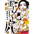 雪花の虎 (2) (ビッグコミックススペシャル)