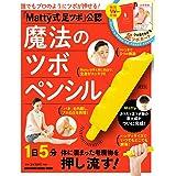 「Matty式足ツボ」公認 魔法のツボペンシル  (マガジンハウスムック)