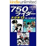 750ライダー 大合本13 48~50巻収録