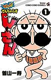 なんと! でんぢゃらすじーさん(1) (てんとう虫コミックス)