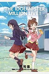 アイドルマスター ミリオンライブ!(2) (ゲッサン少年サンデーコミックス) Kindle版