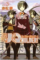 UQ HOLDER!(3) (週刊少年マガジンコミックス) Kindle版
