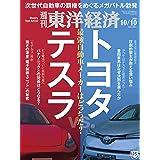 週刊東洋経済 2020年10/10号 [雑誌](テスラ vs.トヨタ)