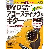 DVDで今日から弾ける! かんたんアコースティック・ギター New Edition (Acoustic Guitar magazine)