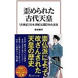 歪められた古代天皇 『古事記』『日本書記』に隠された真実 (宝島社新書)