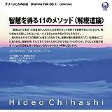 智慧を得る11のメソッド(解脱道論)(CD版)
