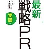 最新 戦略PR 実践編 アスキー書籍