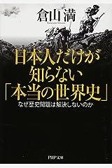 日本人だけが知らない「本当の世界史」 なぜ歴史問題は解決しないのか (PHP文庫) 文庫