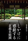 しかけに感動する「京都名庭園」: 京都の庭園デザイナーが案内