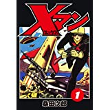 Xマン1(復刻版) Xマン