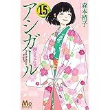 アシガール 15 (マーガレットコミックス)