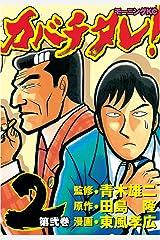 カバチタレ!(2) (モーニングコミックス) Kindle版